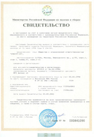 Certificate of tax registration <br> of the legal entity.