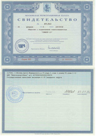 This certificate gives the right to engage <br>in business activities in accordance with the statutes <br>under the current legislation of the Russian Federation.