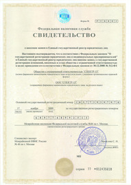 Certificate of registration <br> in the Unified State Register<br> of Legal Entities
